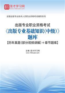 2020年出版专业职业资格考试《出版专业基础知识(中级)》题库【历年真题(部分视频讲解)+章节题库】