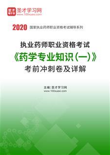2020年执业药师职业资格考试《药学专业知识(一)》考前冲刺卷及详解
