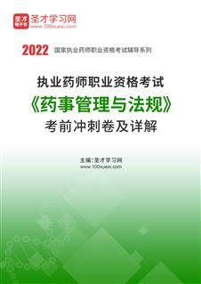 2020年执业药师职业资格考试《药事管理与法规》考前冲刺卷及详解