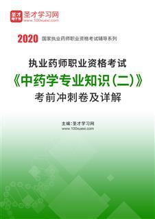 2020年执业药师职业资格考试《中药学专业知识(二)》考前冲刺卷及详解