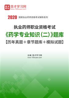2020年执业药师职业资格考试《药学专业知识(二)》题库【历年真题+章节题库+模拟试题】