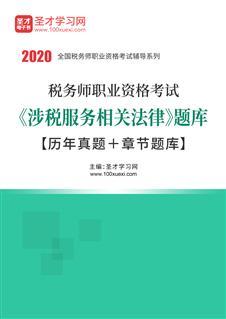 2020年税务师职业资格考试《涉税服务相关法律》题库【历年真题+章节题库】