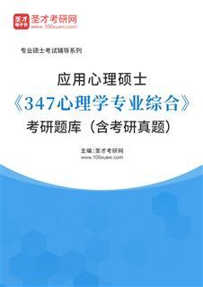 2021年应用心理硕士《347心理学专业综合》考研题库(含考研真题)