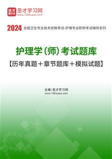 2021年护理学(师)考试题库【历年真题+章节题库+模拟试题】