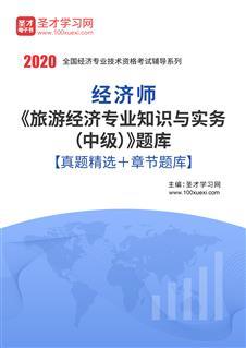 2020年经济师《旅游经济专业知识与实务(中级)》题库【真题精选+章节题库】