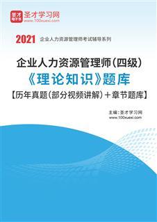 2020年企业人力资源管理师(四级)《理论知识》题库【历年真题(部分视频讲解)+章节题库】