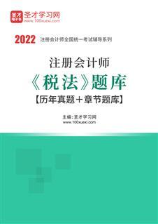 2020年注册会计师《税法》题库【历年真题+章节题库】