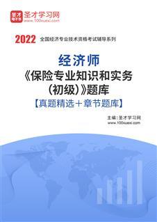 2020年经济师《保险专业知识与实务(初级)》题库【真题精选+章节题库】