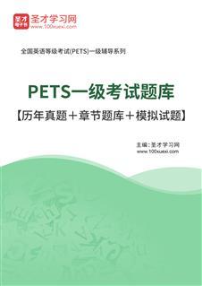 2021年3月PETS一级考试题库【历年真题+章节题库+模拟试题】