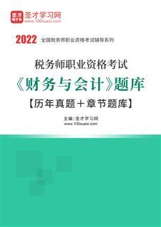 2020年税务师职业资格考试《财务与会计》题库【历年真题+章节题库】