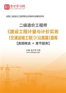 2020年二级造价工程师《建设工程计量与计价实务(交通运输工程)》(公路篇)题库