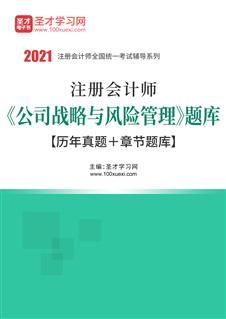 2021年注册会计师《公司战略与风险管理》题库【历年真题+章节题库】
