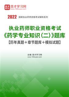 2021年执业药师职业资格考试《药学专业知识(二)》题库【历年真题+章节题库+模拟试题】