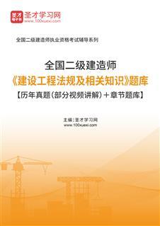 2021年二級建造師《建設工程法規及相關知識》題庫【歷年真題(部分視頻講解)+章節題庫】