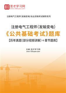2021年注册电气工程师(发输变电)《公共基础考试》题库【历年真题(部分视频讲解)+章节题库】
