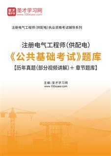 2021年注册电气工程师(供配电)《公共基础考试》题库【历年真题(部分视频讲解)+章节题库】