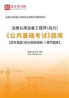 2021年注册公用设备工程师(动力)《公共基础考试》题库【历年真题(部分视频讲解)+章节题库】