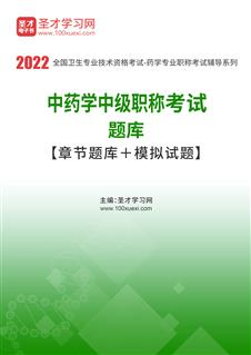 2021年中药学中级职称考试题库【章节题库+模拟试题】