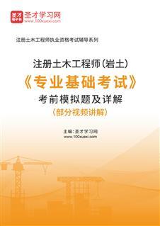 2021年注册土木工程师(岩土)《专业基础考试》考前模拟题及详解(部分视频讲解)