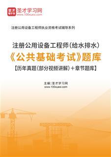 2021年注册公用设备工程师(给水排水)《公共基础考试》题库【历年真题(部分视频讲解)+章节题库】