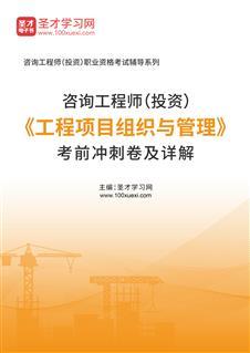 2021年咨詢工程師(投資)《工程項目組織與管理》考前沖刺卷及詳解