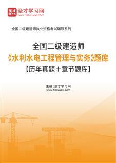 2021年二級建造師《水利水電工程管理與實務》題庫【歷年真題+章節題庫】
