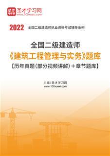 2021年二級建造師《建筑工程管理與實務》題庫【歷年真題(部分視頻講解)+章節題庫】