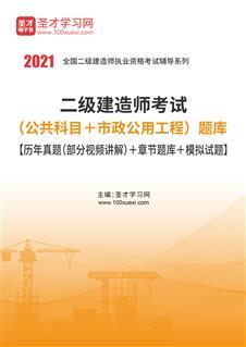 2021年二級建造師考試(公共科目+市政公用工程)題庫【歷年真題(部分視頻講解)+章節題庫+模擬試題】
