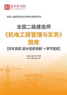 2021年二級建造師《機電工程管理與實務》題庫【歷年真題(部分視頻講解)+章節題庫】