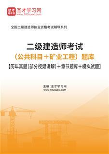 2021年二級建造師考試(公共科目+礦業工程)題庫【歷年真題(部分視頻講解)+章節題庫+模擬試題】
