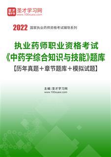 2021年执业药师职业资格考试《中药学综合知识与技能》题库【历年真题+章节题库+模拟试题】