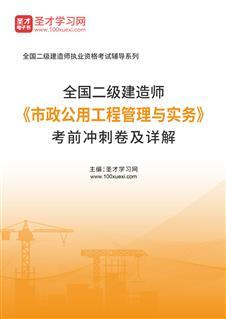 2021年二級建造師《市政公用工程管理與實務》考前沖刺卷及詳解