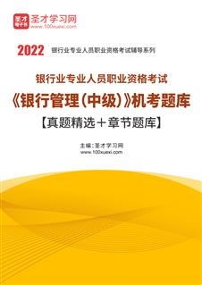 2021年上半年银行业专业人员职业资格考试《银行管理(中级)》机考题库【真题精选+章节题库】