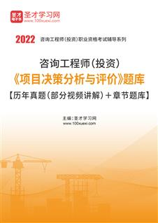 2021年咨詢工程師(投資)《項目決策分析與評價》題庫【歷年真題(部分視頻講解)+章節題庫】