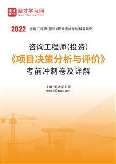 2021年咨詢工程師(投資)《項目決策分析與評價》考前沖刺卷及詳解