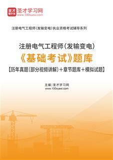 2021年注册电气工程师(发输变电)《基础考试》题库【历年真题(部分视频讲解)+章节题库+模拟试题】