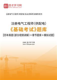 2021年注册电气工程师(供配电)《基础考试》题库【历年真题(部分视频讲解)+章节题库+模拟试题】