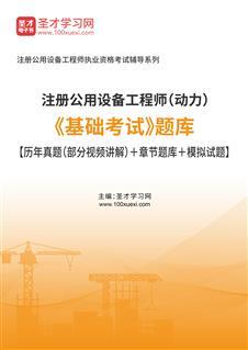 2021年注册公用设备工程师(动力)《基础考试》题库【历年真题(部分视频讲解)+章节题库+模拟试题】