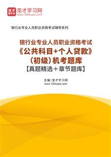 【题库软件】2021年上半年银行业专业人员职业资格考试《公共科目+个人贷款》(初级)机考题库【真题精选+章节题库】