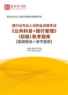 【题库软件】2021年上半年银行业专业人员职业资格考试《公共科目+银行管理》(初级)机考题库【真题精选+章节题库】