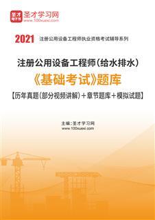 2021年注册公用设备工程师(给水排水)《基础考试》题库【历年真题(部分视频讲解)+章节题库+模拟试题】
