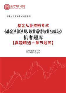 2021年基金从业资格考试《基金法律法规、职业道德与业务规范》机考题库【真题精选+章节题库】