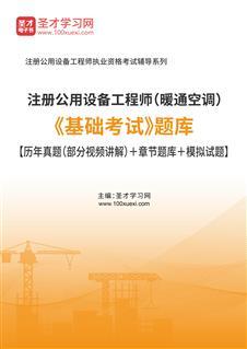 2021年注册公用设备工程师(暖通空调)《基础考试》题库【历年真题(部分视频讲解)+章节题库+模拟试题】