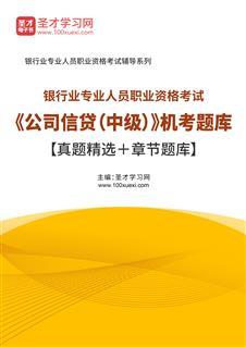 【题库软件】2021年上半年银行业专业人员职业资格考试《公司信贷(中级)》机考题库【真题精选+章节题库】