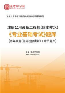 2021年注册公用设备工程师(给水排水)《专业基础考试》题库【历年真题+章节题库】