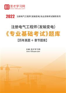 2021年注册电气工程师(发输变电)《专业基础考试》题库【历年真题+章节题库】