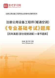 2021年注册公用设备工程师(暖通空调)《专业基础考试》题库【历年真题(部分视频讲解)+章节题库】