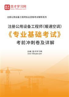2021年注册公用设备工程师(暖通空调)《专业基础考试》考前冲刺卷及详解