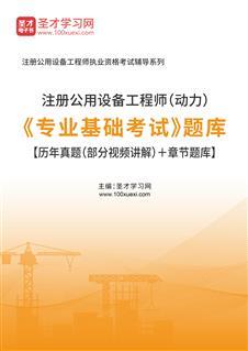 2021年注册公用设备工程师(动力)《专业基础考试》题库【历年真题(部分视频讲解)+章节题库】