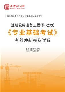 2021年注册公用设备工程师(动力)《专业基础考试》考前冲刺卷及详解